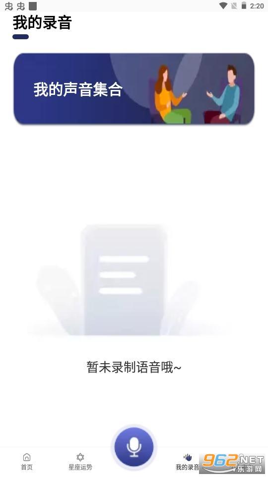 萌妹吃鸡变声器appv3.6.0208免费截图1
