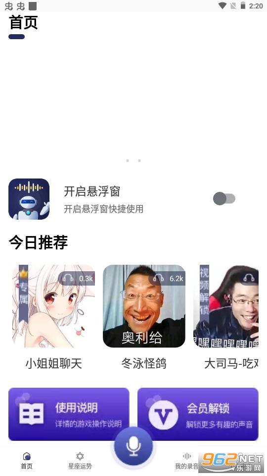 萌妹吃鸡变声器appv3.6.0208免费截图3