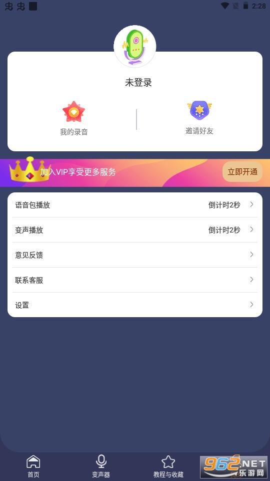 王者荣耀狗子酱变声器appv3.6抖音版截图1
