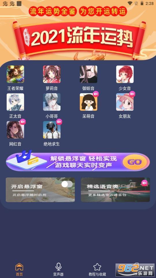 王者荣耀狗子酱变声器appv3.6抖音版截图3