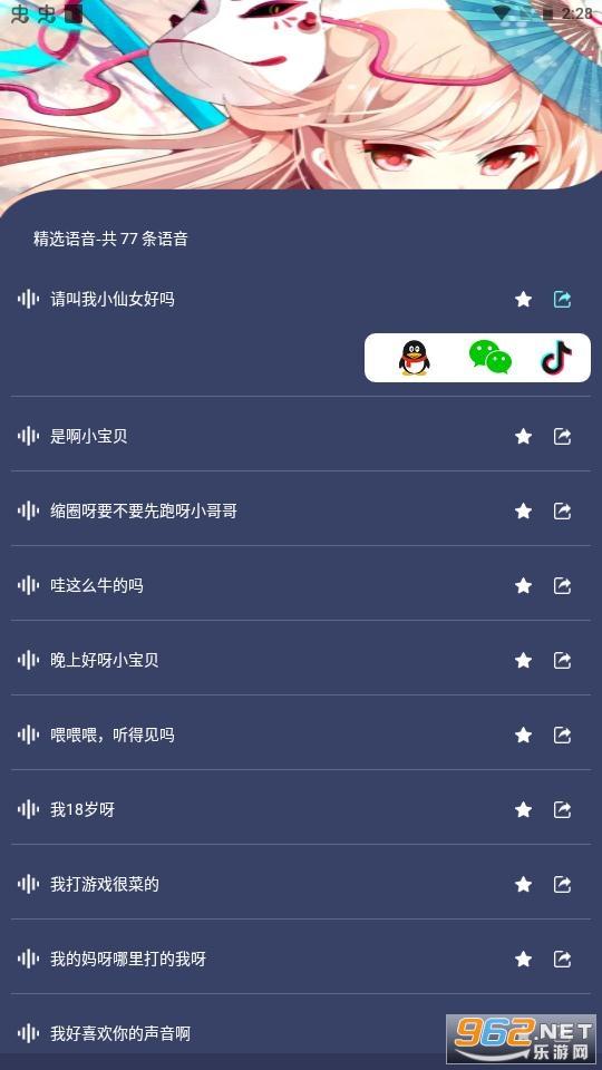 王者荣耀狗子酱变声器appv3.6抖音版截图0