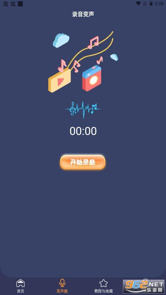 王者荣耀狗子酱变声器appv3.6抖音版截图2