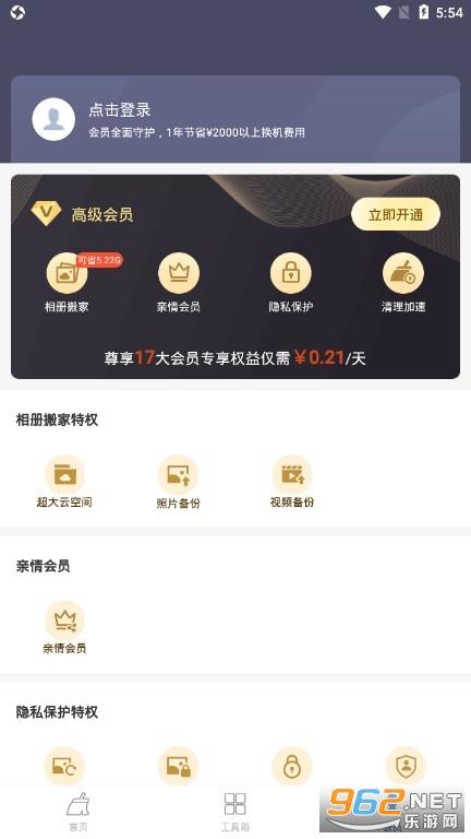 �C豹清理大��app手�C版v6.21.4 正版截�D3