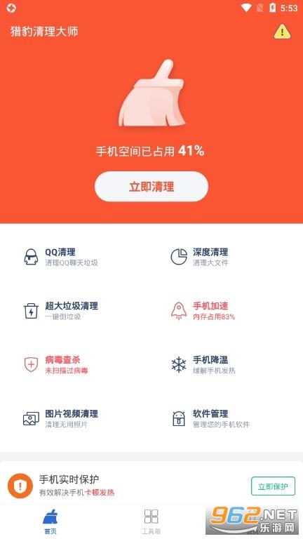 �C豹清理大��app手�C版v6.21.4 正版截�D0