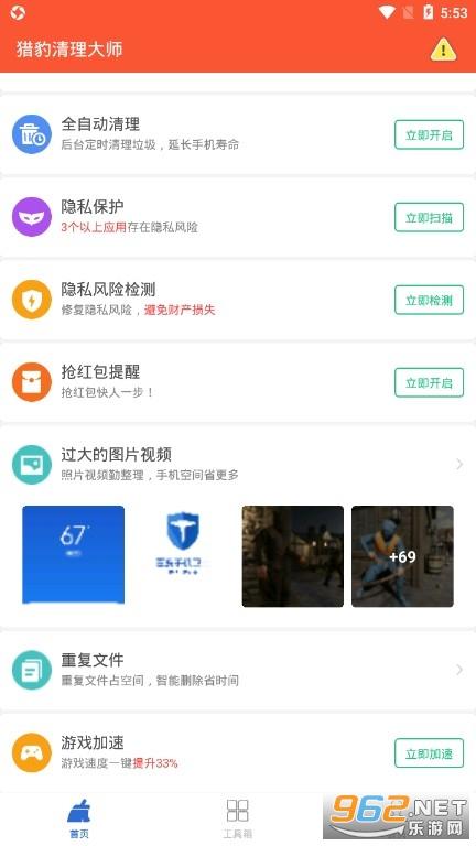 �C豹清理大��app手�C版v6.21.4 正版截�D2