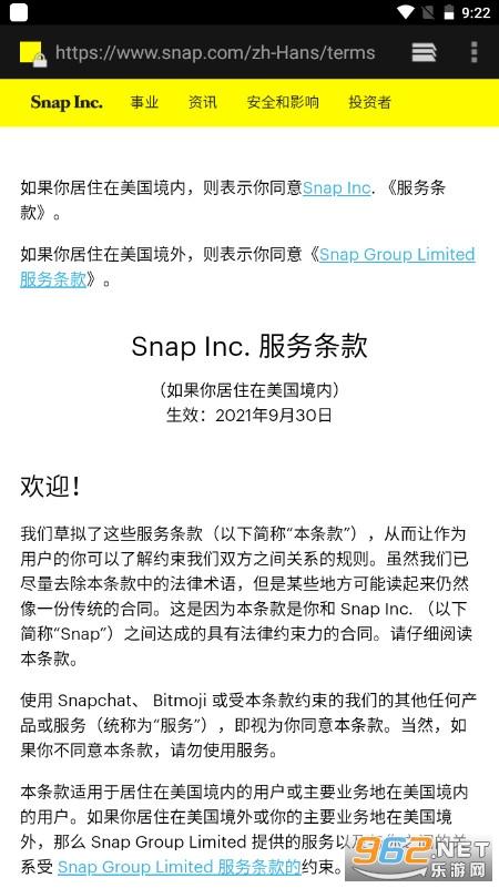 snapchat动漫滤镜最新版2021v11.45.0.38截图3