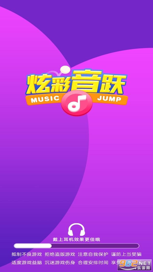 炫彩音跃游戏最新版v1.0.41 安卓版截图3