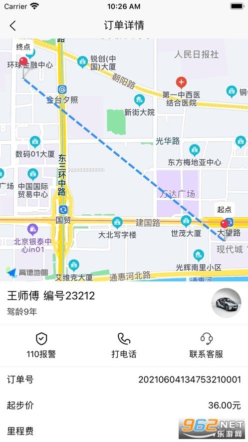 申程出行appv1.4.7 一键叫车截图0