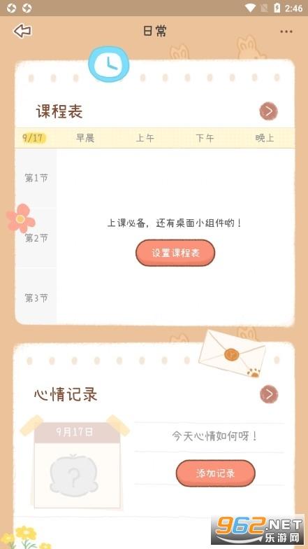 YoYo日常安卓版v2.5.7 最新版截�D2