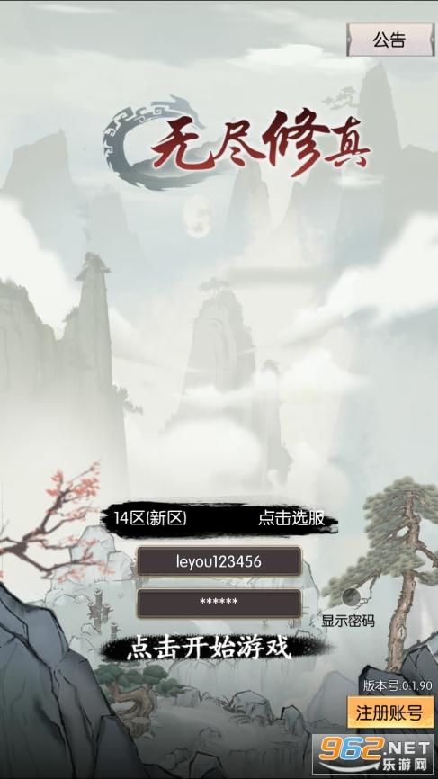 无尽修真之太古神王破解版v0.1.92 最新版截图6