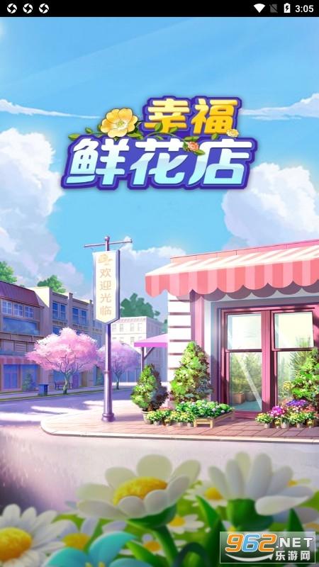幸福�r花店游��v1.0.1 正式版截�D1
