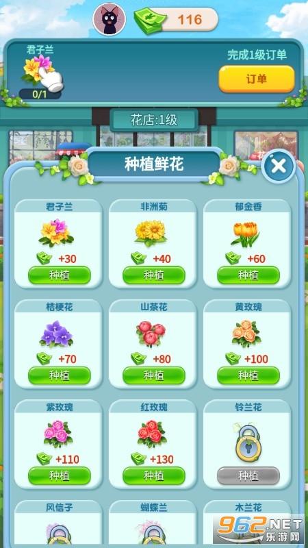 幸福�r花店游��v1.0.1 正式版截�D3