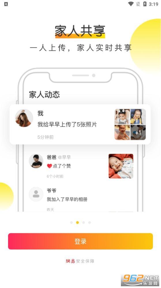 �W易�H�r光appv4.12.3 最新版截�D0