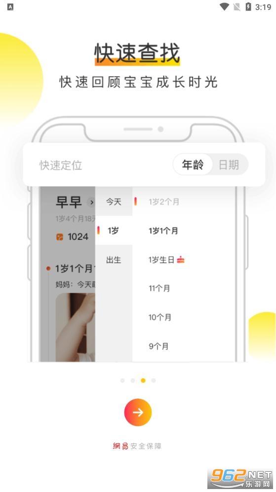 �W易�H�r光appv4.12.3 最新版截�D2