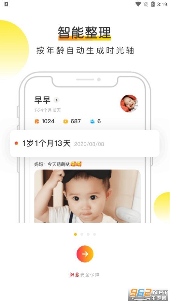 �W易�H�r光appv4.12.3 最新版截�D3