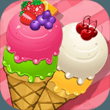 香甜冰淇淋正式版