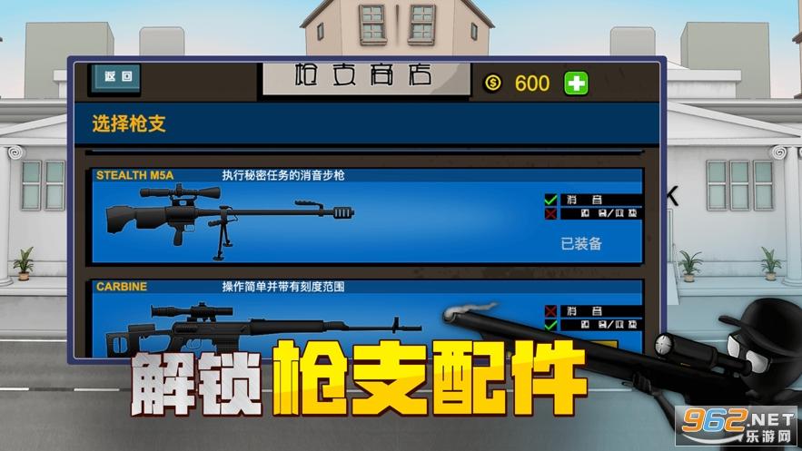 火柴人狙�粜�佑��v1.0 官方版截�D1