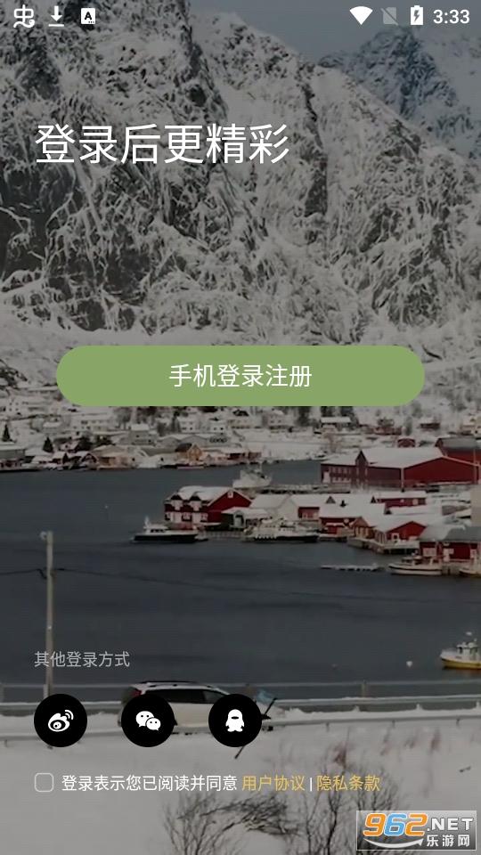 绿洲appv3.8.1 最新版截图5