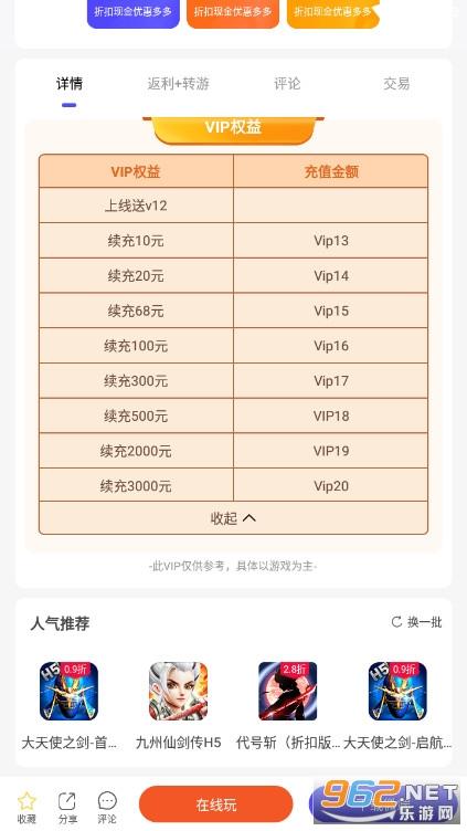28折手游盒子安卓v1.0.9截图3