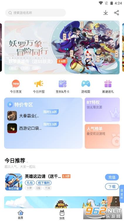 千寻手游平台appv3.6.1.1截图2
