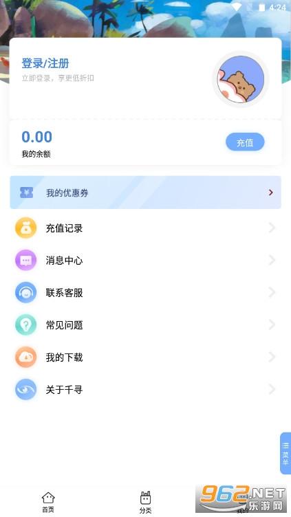 千寻手游平台appv3.6.1.1截图1