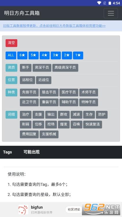 明日方舟公开招募计算器bigfunv1.0最新版截图1