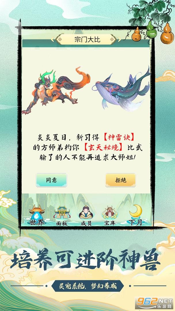 不一样的修仙宗门游戏安卓版截图4