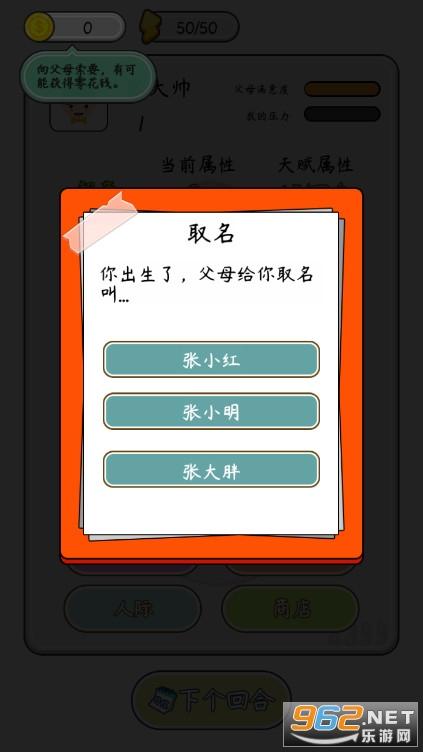 人生开挂模拟器安卓版v1.0重启人生版截图1