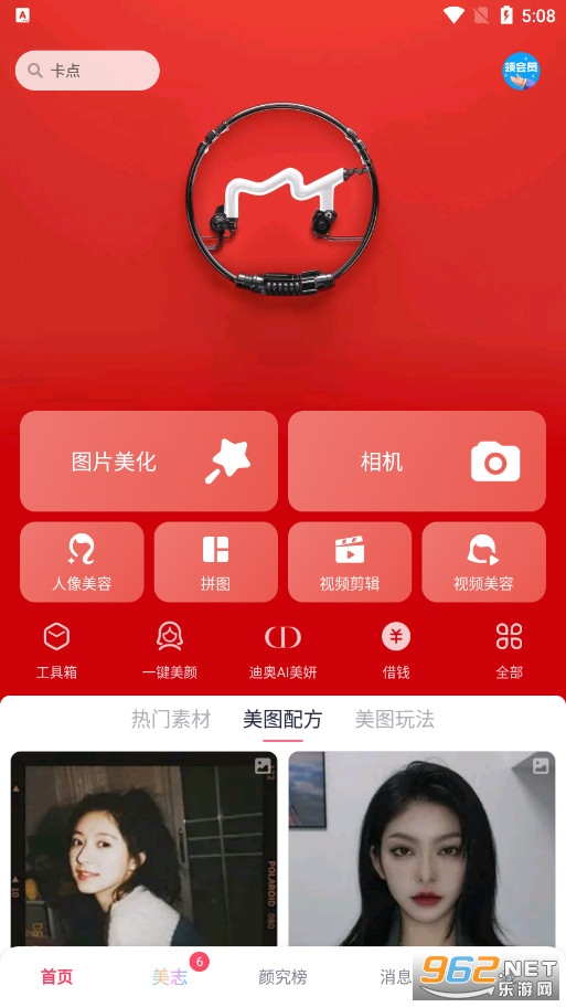 美�D秀秀手�C版官方版v9.3.0.0最新版截�D3