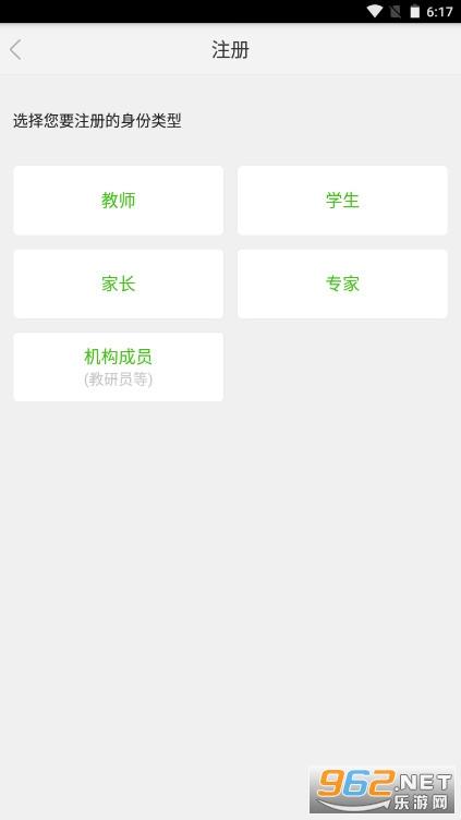 国家中小学网络云课堂appv3.0手机版截图2