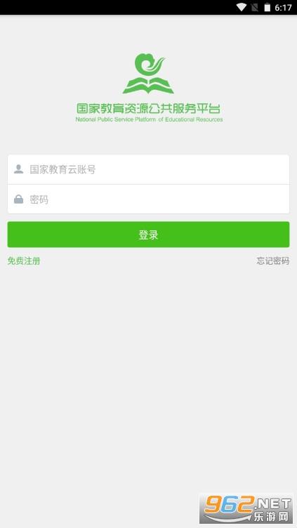 国家中小学网络云课堂appv3.0手机版截图0