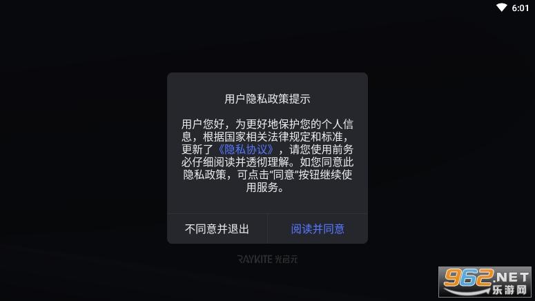 raydata app安卓版v2.1.0截图5