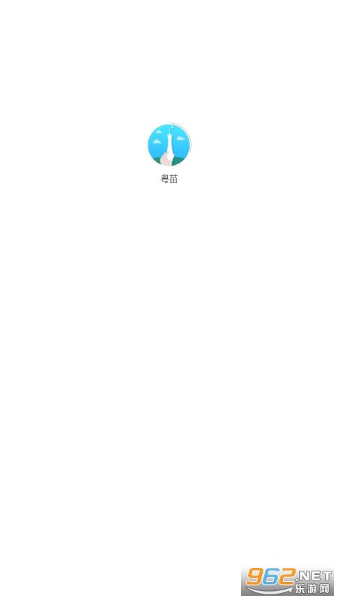 粤苗app广东预防接种v1.8.28截图2