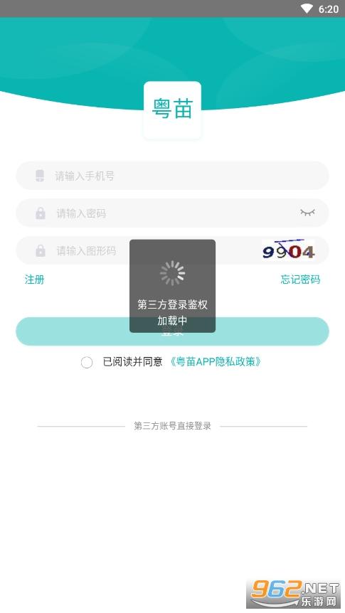 粤苗app广东预防接种v1.8.28截图3