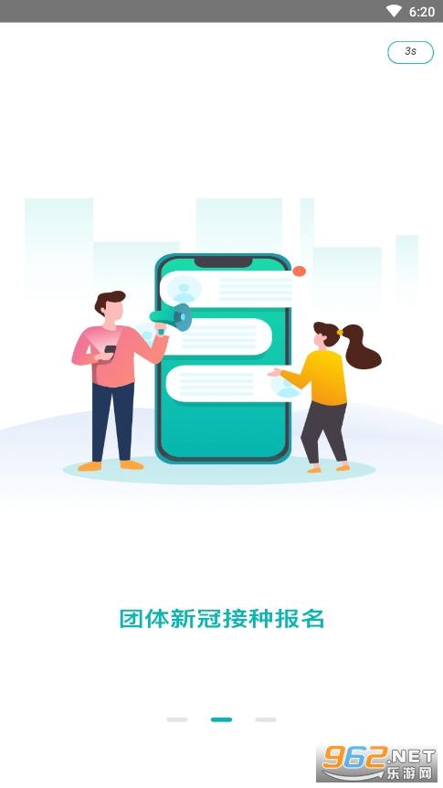 粤苗app广东预防接种v1.8.28截图4
