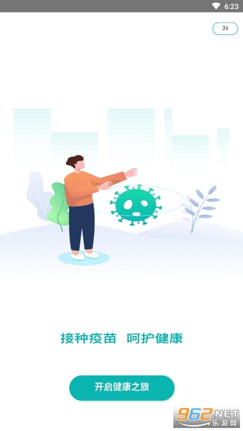 粤苗app广东预防接种v1.8.28截图0