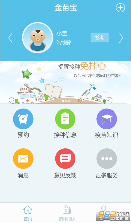 金苗宝app安装v5.9.1截图2