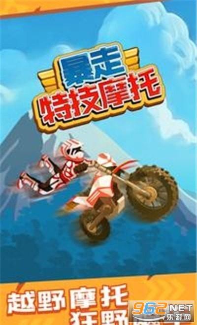 暴走特技摩托游戏官方版v1.1 最新版截图0