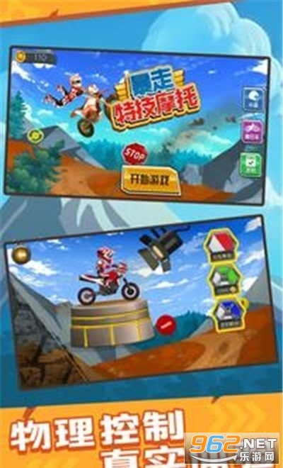 暴走特技摩托游戏官方版v1.1 最新版截图2