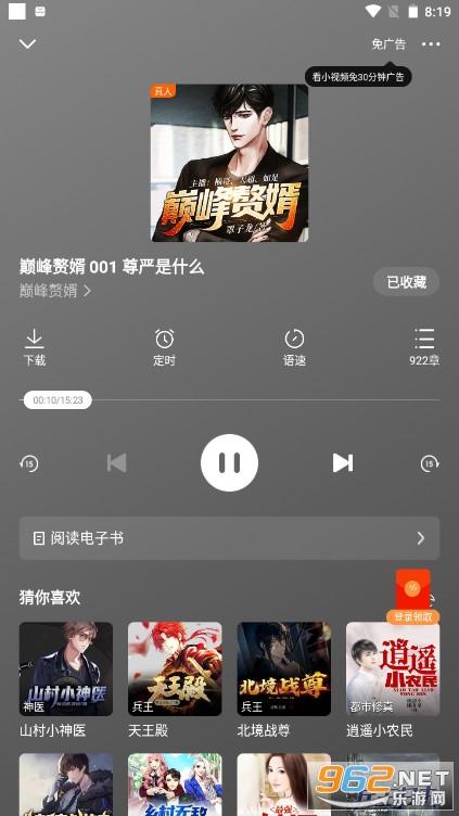 蕃茄畅听app手机版最新版v3.1.5.32截图3