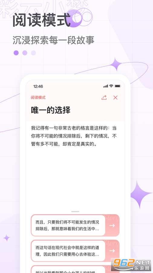 彩云小��app官方版v1.0.1 (AI�m��)截�D4