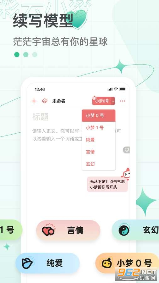 彩云小��app官方版v1.0.1 (AI�m��)截�D1