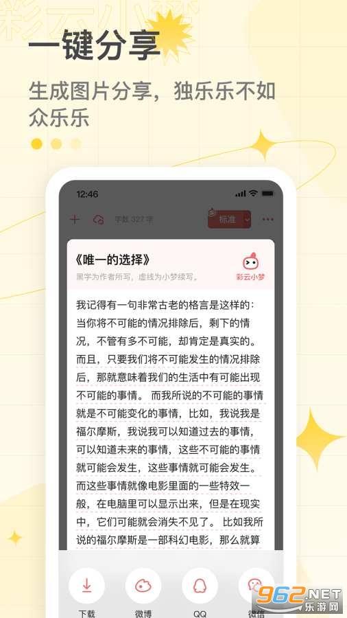 彩云小��app官方版v1.0.1 (AI�m��)截�D2