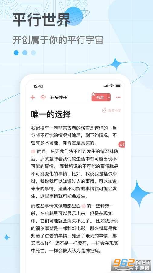 彩云小��app官方版v1.0.1 (AI�m��)截�D3