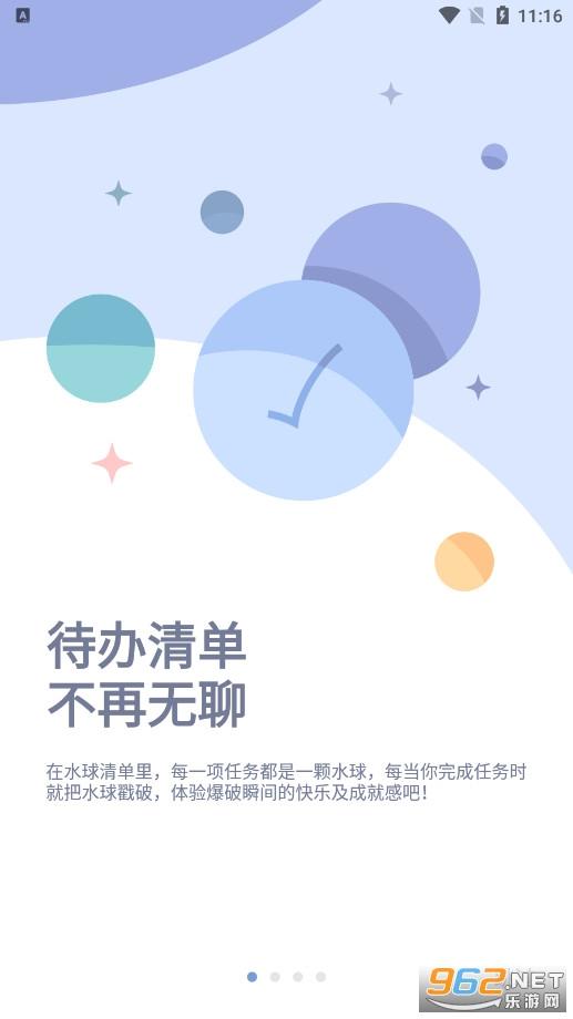 水球清单WaterDo安卓版v2.2.3截图3