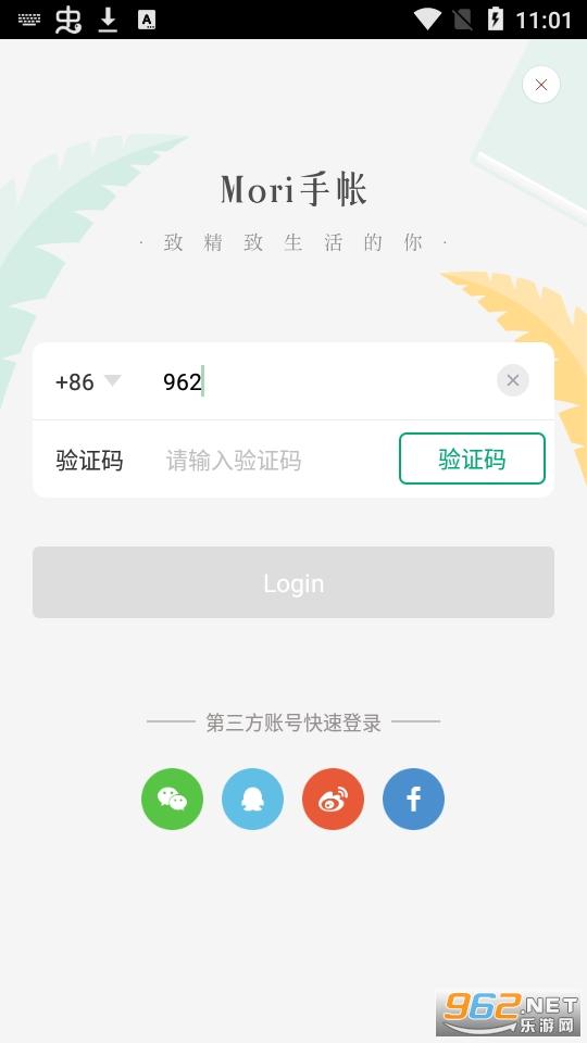 Mori手帐安卓最新版2021 v4.3.14截图1