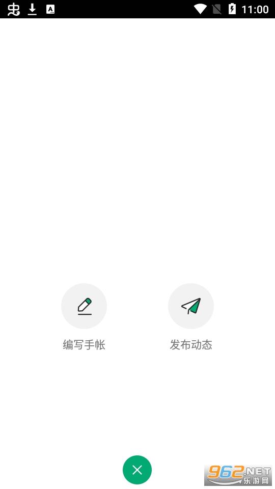 Mori手帐安卓最新版2021 v4.3.14截图0